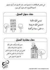 أذكار المسلم الدخول و الخروج من المنزل رياض الجنة Islamic Quotes Quotes Ramadan Crafts
