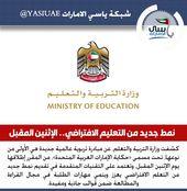 وزارة التربية والتعليم نمط جديد من التعليم الافتراضي الإثنين المقبل Www Yasiuae Net Ministry Of Education Education Enamel Pins