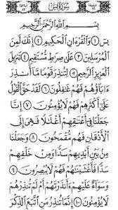 Surah Yasin Islam Hadith Hadith Math