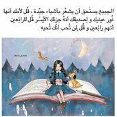 لا أستطيع أن افعل كل هذا لأني أخشى رداة الفعل لذلك انا شخص كتوم جدا Arabic Quotes Funny Arabic Quotes Arabic Love Quotes