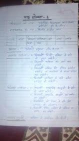 up btc prima semestru întrebare hârtie în hindi