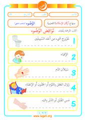 Wudu L4 Arabic Colors Islamic Studies Jigs