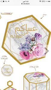 Pin By Wjod On عيد Eid Cards Eid Stickers Eid Crafts