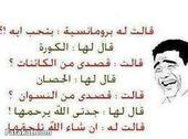 Pin By Meeso On نكات مضحكة Arabic Jokes Math Jokes