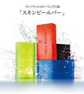 サンソリットのピーリング石鹸 スキンピールバー スキンケア商品はサンソリット公式通販 スキンピールバー サンソリット スキンケア