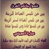 كلام في الصميم حكمة ابن خلدون أقوال Arabic Quotes Words Quotes Cool Words