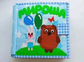 Felt quiet book for toddler, baby busy book, developing exercise, the development of fine motor skills, the study of shape and color