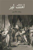 تحميل وقراءة مسرحية الملك لير تأليف وليم شكسبير Pdf مجانا Poster Books Painting