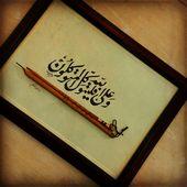 Desertrose وعلى الله فليتوكل المتوكلون Islamic Calligraphy Folk Print Holy Quran