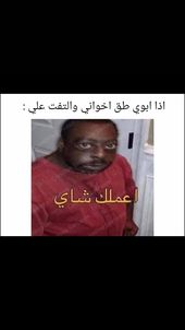 يربي يموتت ههههههههههههههههههههههههههههههههههههههههههههههههههههههههههههههههههههههههههههههههههههه In 2021 Funny Picture Jokes Funny Love Jokes Funny Reaction Pictures