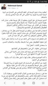 حكم الزوجه الناشز Short Article Math Cairo