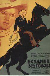 Smotret Vsadnik Bez Golovy Onlajn V Hd Kachestve 720p Cinema Posters Old Movie Posters Movie Posters Vintage