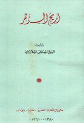 أريج الزهر مصطفى الغلاييني Pdf Arabic Calligraphy