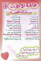 Plan 6 Ramadan Recipes Egyptian Food Arabic Food