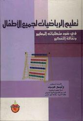 تحميل كتاب تعليم الرياضيات لجميع الأطفال Pdf أ د وليم عبيد Teaching Mathematics Learning Mathematics Math Books