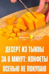 Десерт из тыквы за 6 минут: к…