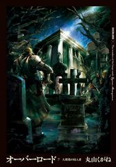 Capa Light Novel Overlord 7 The Invaders Of The Large Tomb Light Novel Novels Book Photography