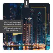 انشاء شركة في المنطقة الحرة أنواع الشركات في البر الرئيسي رخصة تجارية Companies In Dubai Dubai Investment Companies