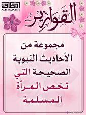 صور مجموعة من الأحاديث النبوية الصحيحة التي تخص المرأة المسلمة صور سلسلة Islam Beliefs Ahadith Arabic Quotes