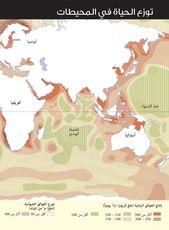Https Archive Org Stream 20200613 20200613 0722 البحار والمحيطات ان لوفيفر In 2020 Map World Map Diagram