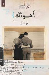 تحميل كتاب أهواك Pdf محمد السالم Pdf Books Pdf Books Download Free Books