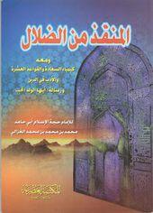 تحميل كتاب المنقذ من الضلال Pdf أبو حامد الغزالي Books
