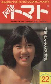 petittomato magazine tan (jin28tan28)」のプロフィール|Pinterest