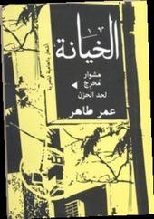Ebook Pdf Epub Download الخيانة مشوار محرج لحد الحزن By عمر طاهر