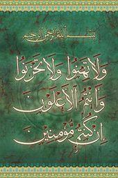 و ل ا ت ه ن وا و ل ا ت ح ز ن وا و أ نت م ال أ ع ل و ن إ ن ك نت م م ؤ م ن ين آل عمران ١٣٩ Quran Holy Quran Learn Islam