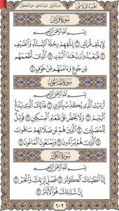 Pin By I Am On August 2018 On Deen Quran Islamic Quotes Quran Islamic Messages