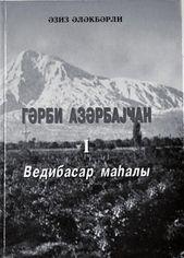 ələkbərli ə Y Qərbi Azərbaycan 10 Cilddə I Cild Vedibasar Mahali 2000 Ebook Free Ebooks Books