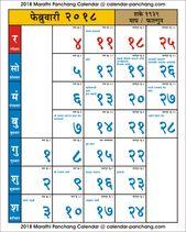 February 2018 Kalnirnay Marathi Calendar Calendar March November Calendar 2019 Calendar