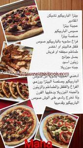 وصفات مصورة ومجربة مائة في المائة زاكي Libyan Food Recipes Food