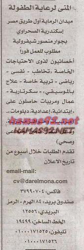وظائف خالية مصرية وعربية وظائف المنى لرعاية الطفولة السبت 20 12 2014 Email Mail
