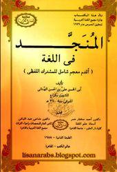 المنجد في اللغة لكراع النمل تحقيق مختار و ضاحي تحميل وقراءة أونلاين Pdf Books Arabic Calligraphy