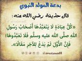 بدعة المولد النبوي Arabic Arabic Calligraphy Calligraphy
