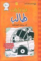 كتاب مذكرات طالب الرحلة الشاقة Books