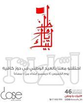 احتفلو معنا بالعيد الوطني في دوز كافيه Dosecafe Bh يوم الخميس ديسمبر ابتداء من الساعه مساءا ديسمبر ديسمبر العيد الوطني البحرين الزلاق Over Dose