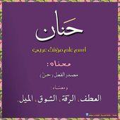 معنى اسم حنان في اللغة العربية Real Relationship Quotes Calligraphy Name Learn Arabic Language