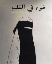 اسية On Instagram Kartina S Arabskoj Kalligrafiej Na Holste Nadpis Svet V Serdce Razmer Mozh Kartiny Sumasshedshie Devushki Musulmanskie Devushki