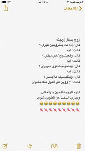 جاري البحث Arabic Funny Pretty Words Funny Arabic Quotes