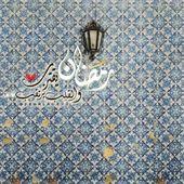 رمضان يقترب والقلب يرتقب Ramadan Quotes Ramadan Islam
