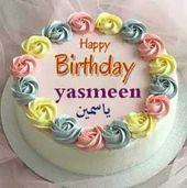 عيد ميلاد سعيد يا ياسمين Buttercream Birthday Cake Cake Name Birthday Cake Writing