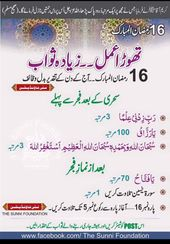Pin By Dr Nayo Aim On Wazaaif وظائف And Duaaen دعائیں In 2020 Islam Facts Ramadan Ramadan Kareem