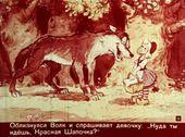 Photo of Красная шапочка Шарль Перро диафильм 1963 смотреть бесплатно онлайн сказку детскую