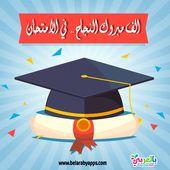 اجمل صور وعبارات تهنئة بالنجاح 2021 لكل طلاب الثانوية العامة بالعربي نتعلم Academic Dress Fashion
