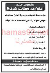 وظائف شاغرة فى قطر وظائف حكومية فى قطر ديسمبر 2015