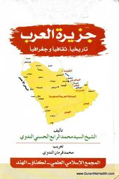 Jazeera Tul Arab Arabic Maulana Rabey جزیرۃ العرب محمد الرابع الحسني الندوي Movie Posters
