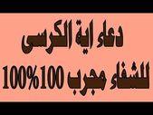 دعاء آية الكرسي للشفاء من كل داء الدعاء المستجاب فى الحال مجرب 100 100 Duaa Islam Islam Islam Quran