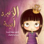 Princess Amina Princess Stories Anime Fairy Tales